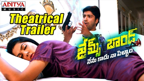 james bond telugu movie theatrical trailer