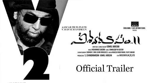 vishwaroopam 2 telugu official trailer