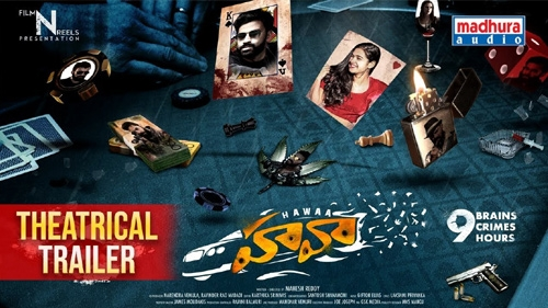 hawaa theatrical trailer