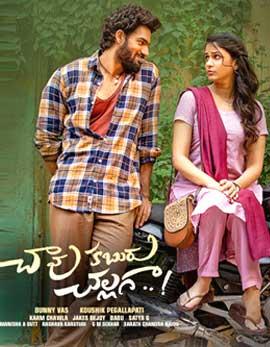 Chaavu Kaburu Challaga Movie Review, Rating, Story, Cast and Crew