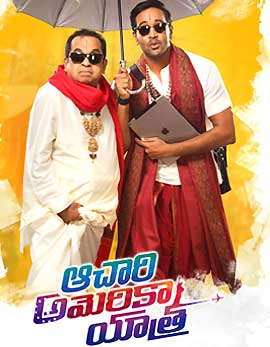 Achari America Yatra Movie Review, Rating, Story, Cast and Crew