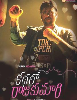 Kathalo Rajakumari Movie Review, Rating, Story, Cast and Crew