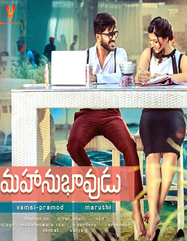 Mahanubhavudu Movie Review, Rating, Story, Cast and Crew