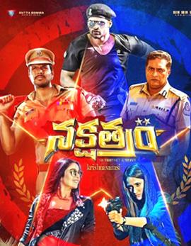 Nakshatram Movie Review, Rating, Story, Cast and Crew