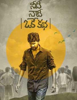 Needi Naadi Oke Katha Movie Review, Rating, Story, Cast and Crew
