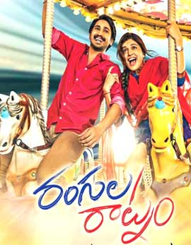 Rangula Ratnam Movie Review, Rating, Story, Cast and Crew