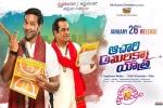 Achari America Yatra Telugu Movie