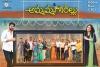 Ammammagarillu Telugu Movie