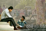 Bharat Ane Nenu Movie - Show Timings