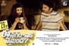 Ee Nagaraniki Emaindi? Telugu Movie