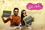 Happy Wedding Telugu Movie