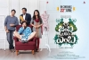 Jamba Lakidi Pamba Telugu Movie