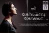 Kolamavu Kokila Tamil Movie