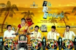 Naanna Nenu Naa Boyfriends Telugu Movie
