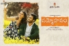 Sammohanam Telugu Movie - Show Timings