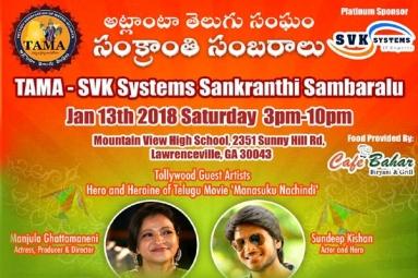 TAMA - Sankranthi Sambaralu