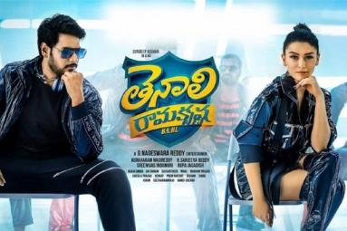 Tenali Ramakrishna BA.BL Telugu Movie