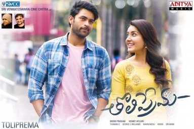 TholiPrema Telugu Movie