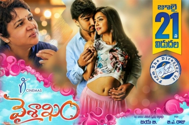 Vaisakham Telugu Movie