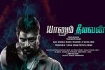 Yaanum Theeyavan Tamil Movie