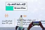 UAE Announces New 'Green Visa' to Boost Economy